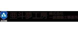 亜斗夢工房 株式会社 一級建築士事務所