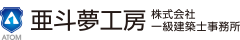 亜斗夢工房 株式会社|一級建築士事務所