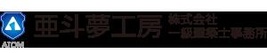 亜斗夢工房 一級建築士事務所 削減事業部